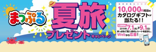 まっぷる夏旅プレゼントキャンペーン