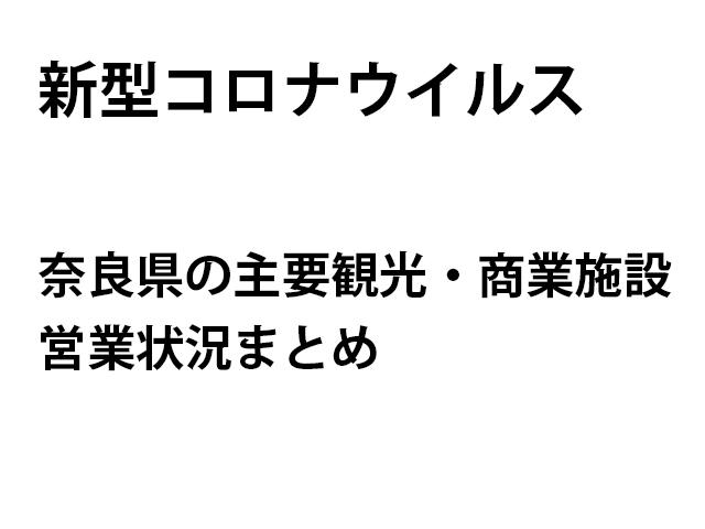 県 コロナ どこ 奈良 ウイルス